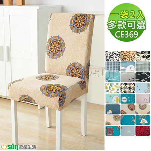 Osun-酒店餐廳風格印花彈性椅子套簡約家用座椅背餐椅套-2個/袋 (多款可選-CE369)