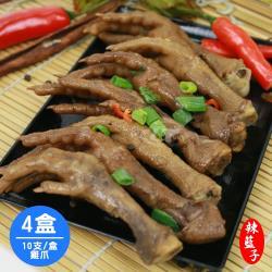 辣籃子 川香麻辣滷味雞爪x4盒(10支/盒,1盒約320g±5g)