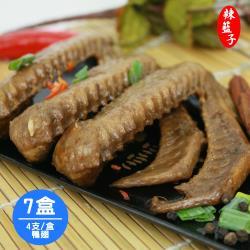 辣籃子 川香麻辣滷味鴨翅x7盒(4支/盒,1盒約250g±5g)