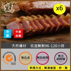 現+預-【果木小薰】果木冷燻後腿豬肉片組(台灣)-150克X 6包+加贈5花肉片50克