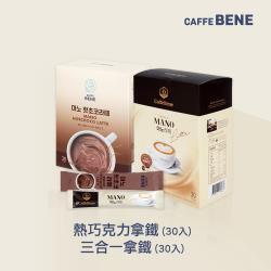 Caffebene咖啡伴 MANO拿鐵/熱巧克力拿鐵