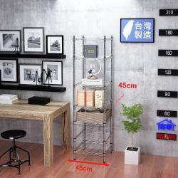 客尊屋-粗管小資型 45x45X180Hcm 銀衛士七層架