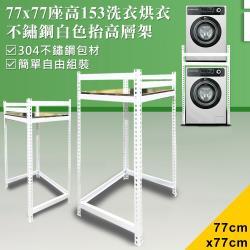 【DIY】77x77x153cm白色不鏽鋼洗衣機抬高層架(SA-7777)