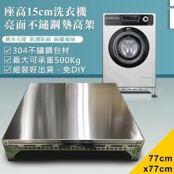 【DIY】77x77x15cm亮面不鏽鋼洗衣機墊高架(ST15-7777)