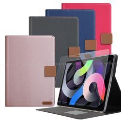 Xmart for iPad Air4 10.9吋 2020 微笑休閒風支架皮套+鋼化玻璃貼組合