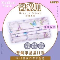 【清新宣言】(彩色)雙鋼印拋棄式成人醫用口罩-2盒組(30入*2盒)-蝴蝶效應/嬉遊記/俏皮迷彩/懶藍迷彩