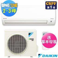 【DAIKIN大金】2-3坪R32變頻冷暖經典系列分離式冷氣RHF20RVLT/FTHF20RVLT