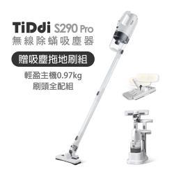 TiDdi 輕量化無線氣旋式除蟎吸塵器S290 Pro-皓月白(贈吸塵拖地刷組件)