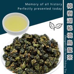 好茶在人間阿里山後山秘境樟樹湖烏龍茶葉/四包裝/生茶/奶香/金萱/茶葉/半斤裝