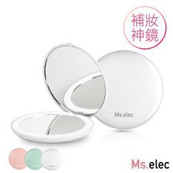 Ms.elec米嬉樂 LED迷你補光化妝鏡 LM-009 三色任選 2倍放大 隨身鏡 粉餅鏡 LED鏡