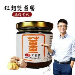 【壽滿趣】紅麴雙薑醬-純素(180公克)