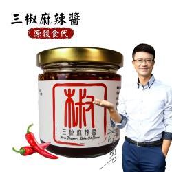 【壽滿趣】三椒麻辣醬-純素(180公克)