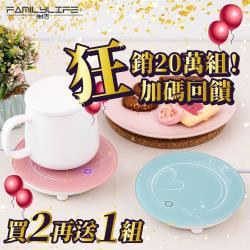 【FL 生活+】(買二送一)恆溫加熱暖杯墊 加熱杯墊 保溫杯墊 保溫盤 保溫碟(FL-242)
