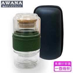 AWANA 旅行泡茶玻璃杯組-附收納包