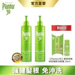 【Plantur39】植物與咖啡因頭髮液 200mlx2 (加贈 Plantur39植物與咖啡因細軟洗髮露20ml)