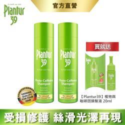 【Plantur39】植物與咖啡因洗髮露 染燙受損髮 250mlx2 (加贈 Plantur39植物與咖啡因頭髮液20ml)