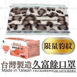 久富餘成人醫用口罩(雙鋼印)-限量豹紋50片/盒