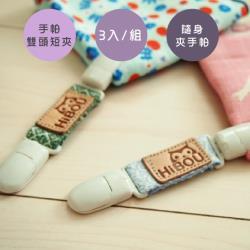 喜福HiBOU緹花織帶萬用短夾 | 雙頭手帕夾12.8cm(3入/組)