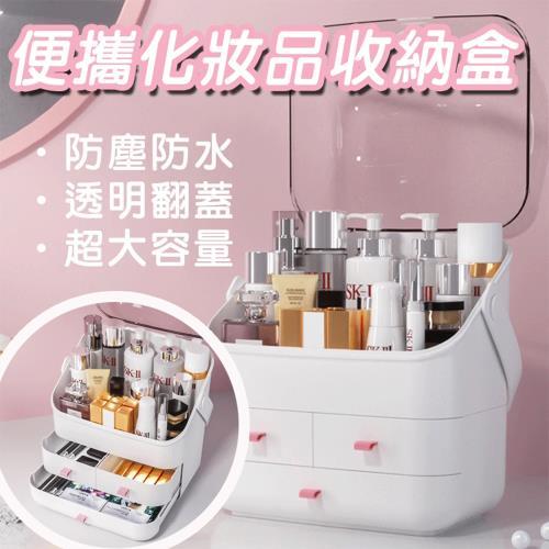 防水防塵可提化妝品收納盒(化妝箱)