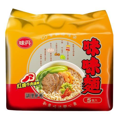 【味丹】味味紅燒牛肉麵(5包/袋,6袋/箱)/