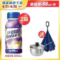 亞培安素高鈣香草少甜口味(237ml x24罐)x2+(贈品) 亞培 時尚刀具五件組張+(贈品)安素綜合嘗鮮組