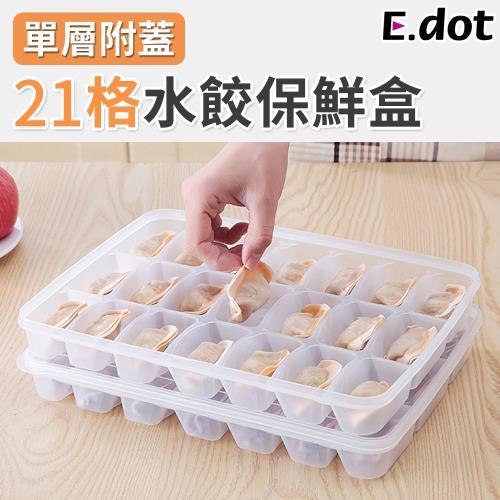 E.dot 21格麵點水餃冰箱收納保鮮盒(附蓋)