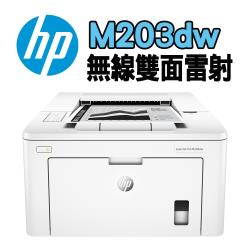 HP LaserJet Pro M203dw 無線雙面雷射印表機