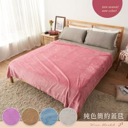 BELLE VIE 純色簡約 多功能保暖超大尺寸蓋毯(180x200cm) 多款任選