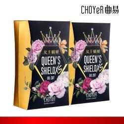 【CHOYeR 曲易】全新強化版-女王孅姬XS 兩盒 (30粒x2,共60粒)