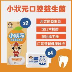 小狀元乳酸菌口含錠*2 高拉力細滑牙線棒*4 Dr.Lin 達特林 益生菌 牙齒 潔牙 牙刷 漱口水 兒童牙齒 乳酸菌 牙膏 齒縫 剔牙 牙籤