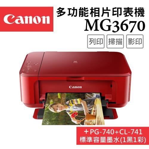 (超值組)Canon