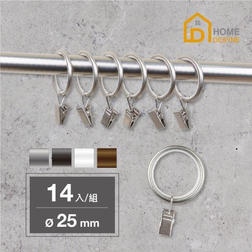 【Home Desyne】台灣製 靜音窗簾圈窗簾環夾14入(內徑25mm)