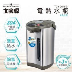 大家源4.8L二合一電動熱水瓶TCY-204801(贈內膽清洗劑一包)