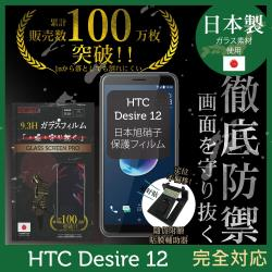 【INGENI徹底防禦】HTC DESIRE 12 日本旭硝子玻璃保護貼 保護貼 玻璃貼 保護膜 鋼化膜 (非滿版)