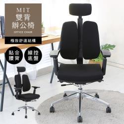 【澄境】台灣製免組裝雙背+線控底盤人體工學椅 電腦椅 辦公椅 書桌椅 主管椅