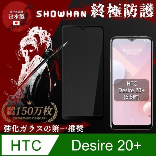 【SHOWHAN】HTC