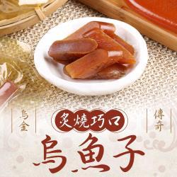 【好食讚】炙燒巧口烏魚子6盒(80g±5%/盒)