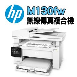 HP LaserJet Pro MFP M130fw 黑白無線雷射傳真複合機