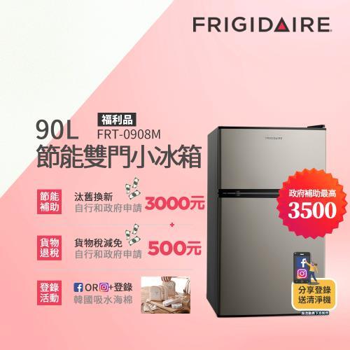 【6/1-6/30買就送超商電子劵100】美國富及第Frigidaire