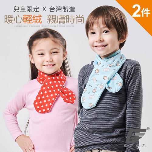 ★2件組★【GIAT】台灣製MIT兒童刷絨保暖圍脖/