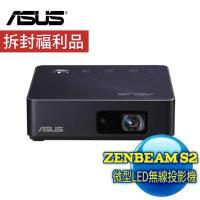 (拆封福利品) ASUS ZenBeam S2 微型LED無線投影機
