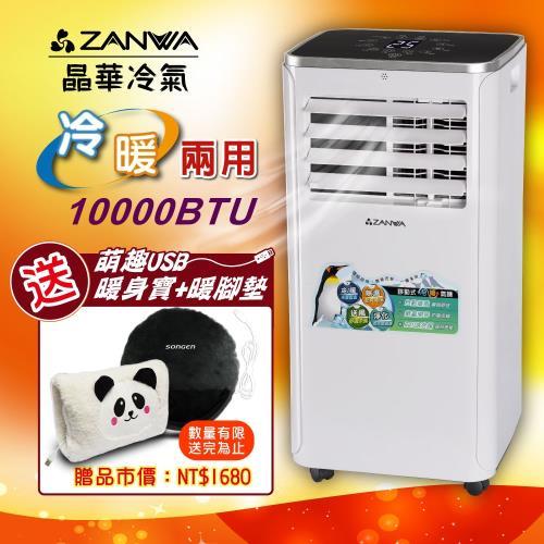 【ZANWA晶華】5-7坪六機一體冷暖型移動式冷氣機10000BTU(贈USB暖身寶組)ZW-1360CH+SG-007B/