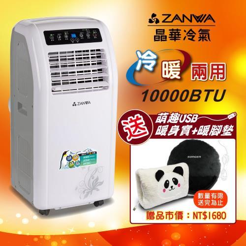 【ZANWA晶華】冷暖型10000BTU