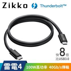 【i3嘻】ZIKKO Type C to C 雷電4 高速傳輸線(80cm)
