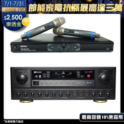 ZSound Z-333 頂級數位迴音卡拉OK綜合擴大機+MIPRO MR-865PRO 無線麥克風