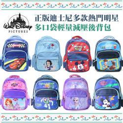 DF 童趣館 - 正版迪士尼多款熱門明星多口袋輕量減壓後背包
