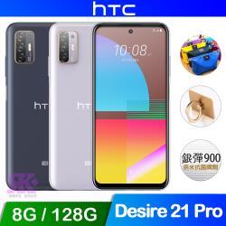 HTC Desire 21 pro 5G (8G/128G) 6.7吋智慧手機