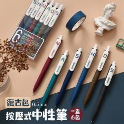 莫蘭迪色系 按壓中性筆 復古中性筆 6色套裝組 2入/組
