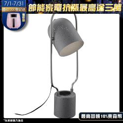 Honey Comb 北歐風水泥烤漆可調整閱讀燈桌燈 C5067-GR