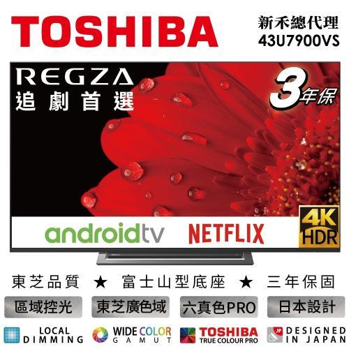 【TOSHIBA東芝】43型4K安卓廣色域六真色PRO3年保智慧聯網三規4KHDR液晶顯示器(43U7900VS)